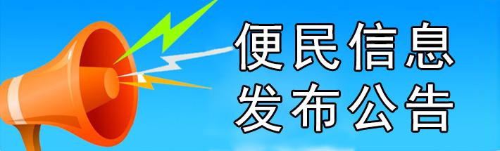 有关沛县便民网便民信息板块的几点说明