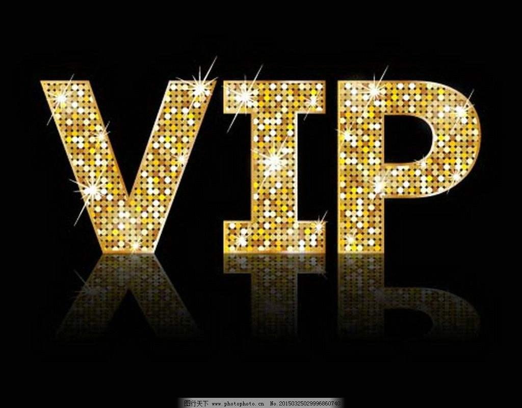 【便民网VIP】尊贵标识,限量开放申请!先到先得!