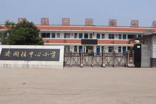沛县安国镇中心小学将要迁建啦!位置就在.....