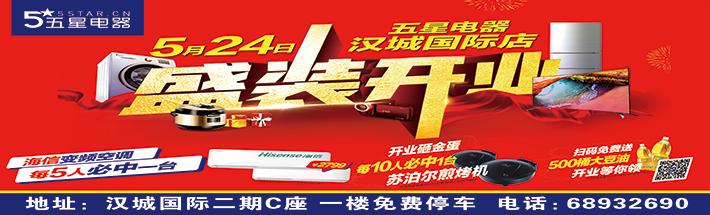 五星电器汉城国际店5.24-5.27盛装开业!优惠不断!