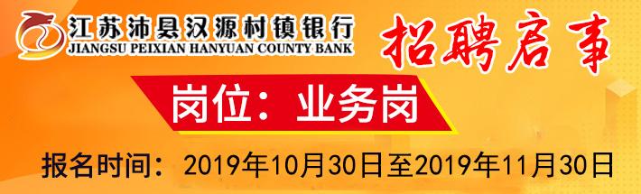 江蘇沛縣漢源村鎮銀行2020年度員工招聘簡章