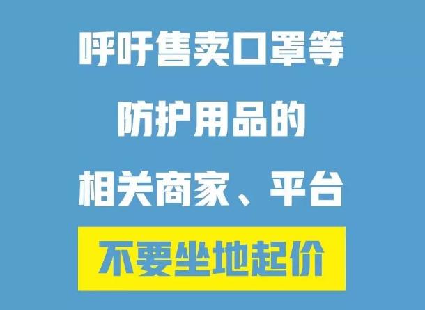 @沛县人,关于呼吁口罩不涨价的倡议书
