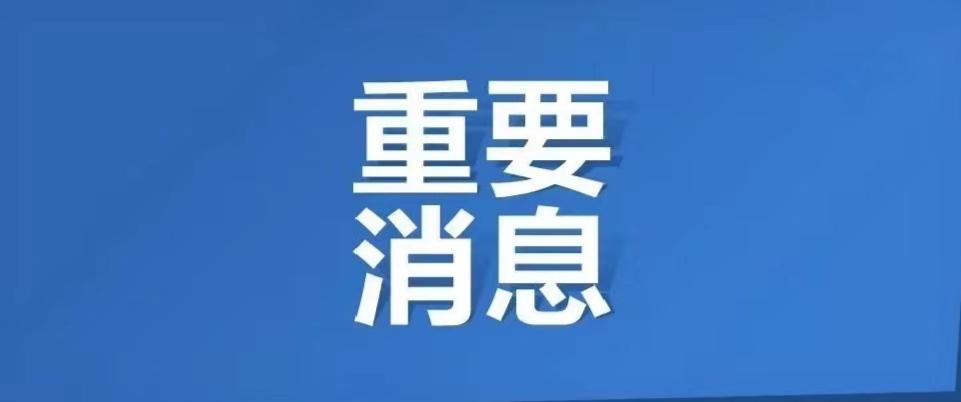 应急指挥部通告(第13号):2月21日,徐济高速S69沛县收费站出口恢复正常通行