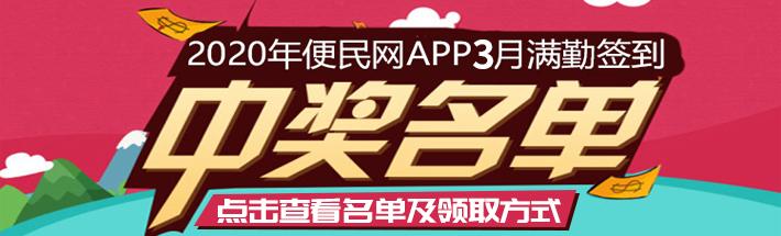 沛县便民网3月份手机app满勤签到中奖名单已公布