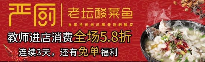 报告校长!连续3天,沛县这家店要请全县老师吃酸菜鱼!!