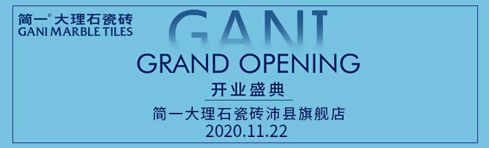 沛县简一大理石瓷砖将于11月22日盛大开业!诚邀您的莅临!