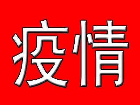 江苏新增本土确诊病例30例!截至7月31日24时江苏新型冠状病毒肺炎疫情最新情况