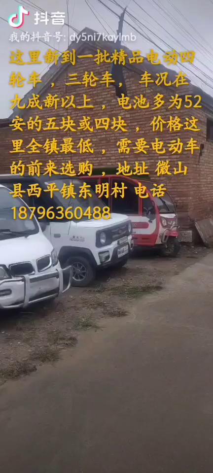 沛县便民信息